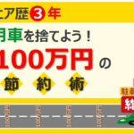 アイキャッチ画像:カーシェアリング歴3年!自家用車を捨てると年間100万の節約術