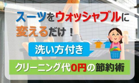アイキャッチ画像:スーツをウォッシャブルに変えるだけ!クリーニング代を0円にする節約術(洗い方付き)