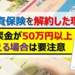 アイキャッチ画像:学資保険を解約した理由(返戻金が50万円以上増える場合のデメリット)