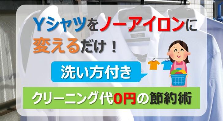 アイキャッチ画像:Yシャツをノーアイロンに変えるだけ!クリーニング代を0円にする節約術(洗い方付き)