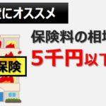 アイキャッチ画像:賃貸にオススメの家財保険(火災保険)年間保険料は5千円以下が相場