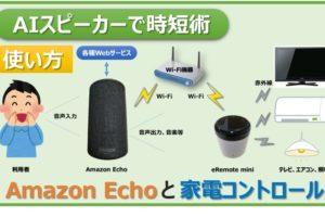 アイキャッチ画像:AIスピーカーで時短術!Amazon EchoとeRemote miniの使い方と設定方法【レビュー】