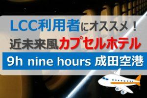 アイキャッチ画像:LCC利用者にオススメ!成田空港の近未来風カプセルホテル(9h nine hours成田空港)