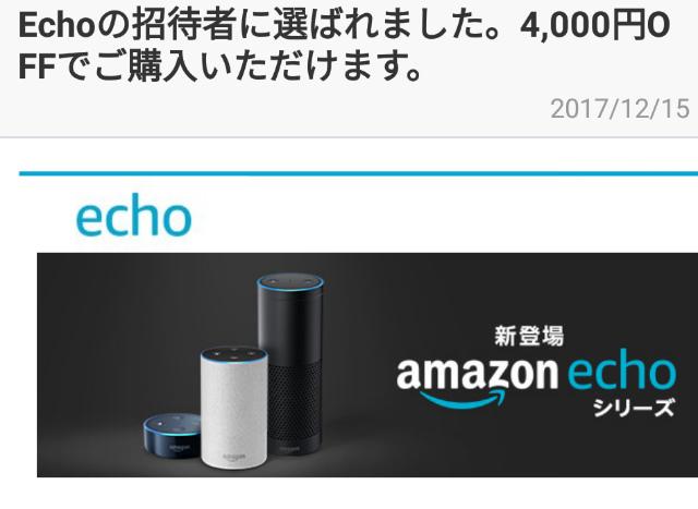 Amazon Echoの招待