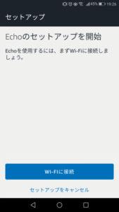 Amazon Echoの設定手順1