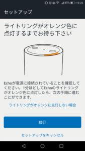 Amazon Echoの設定手順2
