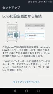 Amazon Echoの設定手順3