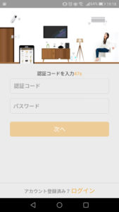 eRemote miniの設定手順2