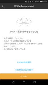 eRemote miniの設定手順8