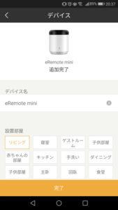 eRemote miniの設定手順6