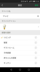 EchoとeRemote miniの連携手順8