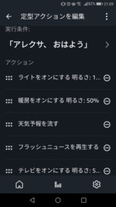 EchoとeRemote miniの連携手順13