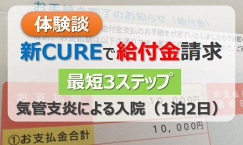 アイキャッチ画像:【体験談】オリックス生命の新CUREで給付金を請求した話[最短3ステップ]