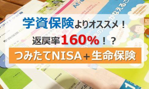 アイキャッチ画像:学資保険よりオススメのつみたてNISA+生命保険