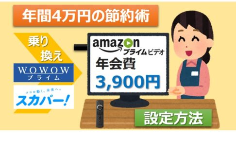 アイキャッチ画像:Amazonプライム・ビデオに乗り換えるだけ!年間4万円の節約術(設定方法付き)