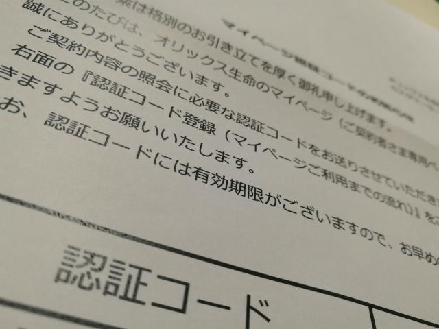 マイページ認証コード