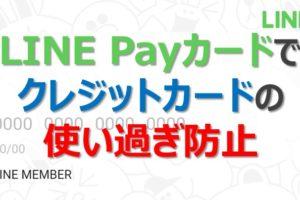 アイキャッチ画像:クレジットカードを使い過ぎるあなたにオススメ!LINE Payカードで使い過ぎ防止