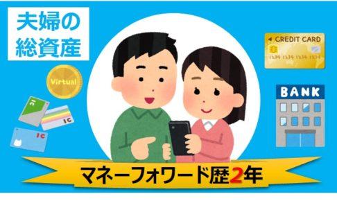 アイキャッチ画像:マネーフォワード歴2年!夫婦の総資産を把握する使い方(有料プラン)