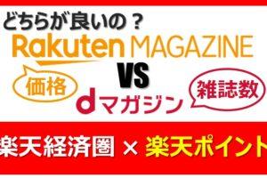 アイキャッチ画像:【雑誌代の節約】楽天マガジンとdマガジンはどちらが良いの?(比較記事)