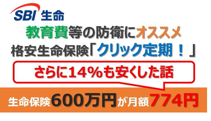 アイキャッチ画像:SBI生命の生命保険「クリック定期!」をさらに安くした話(口コミ・評判)