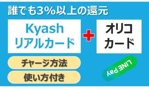 アイキャッチ画像:【誰でも3%以上の還元】「Kyashリアルカード+オリコカード」はLINE ペイよりオススメ(チャージ、使い方付き)