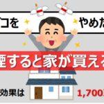 アイキャッチ画像:タバコをやめたい人へ!禁煙すると家が買える?【禁煙効果は1,700万円以上】