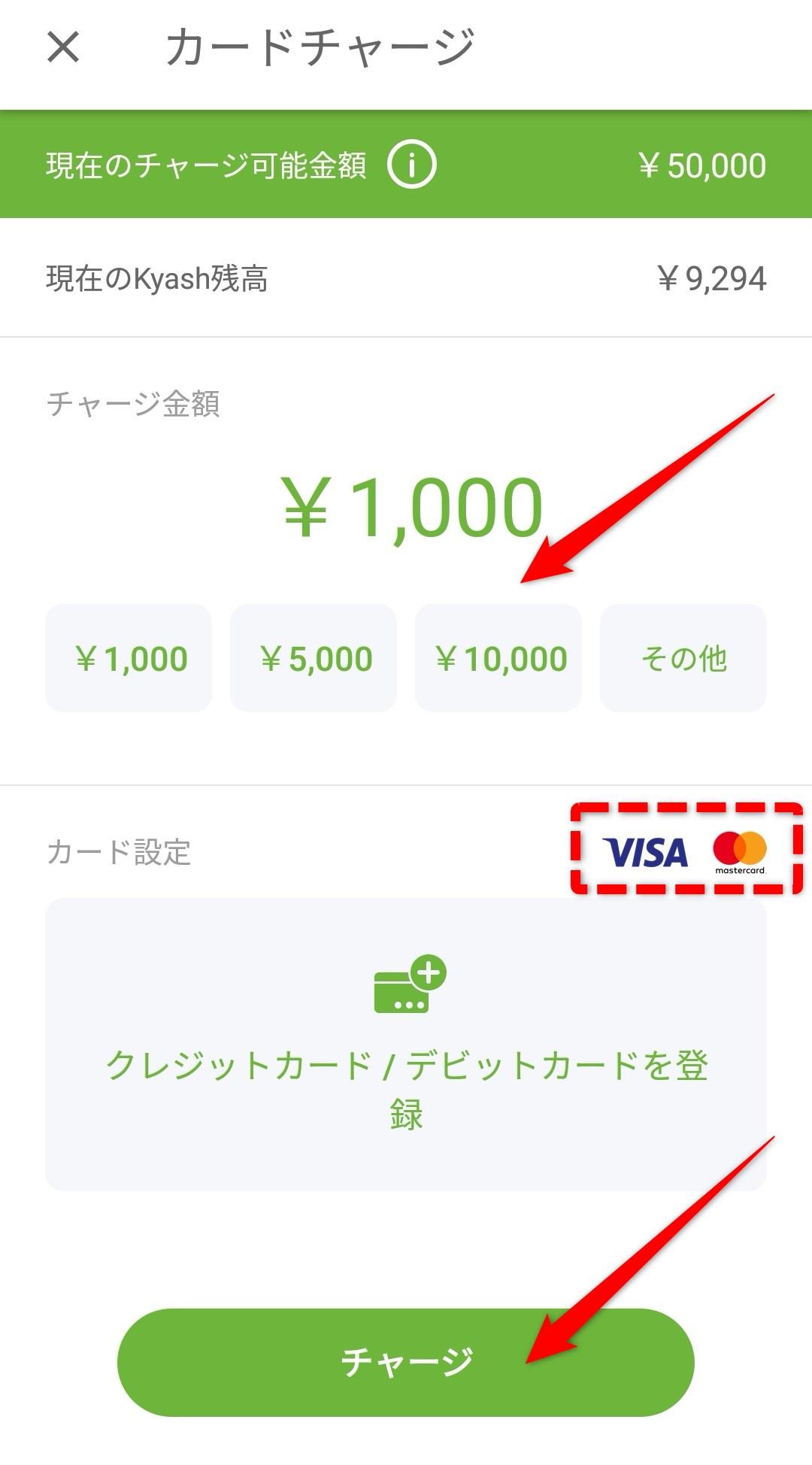 Kyash-クレジットカードチャージ:手順2