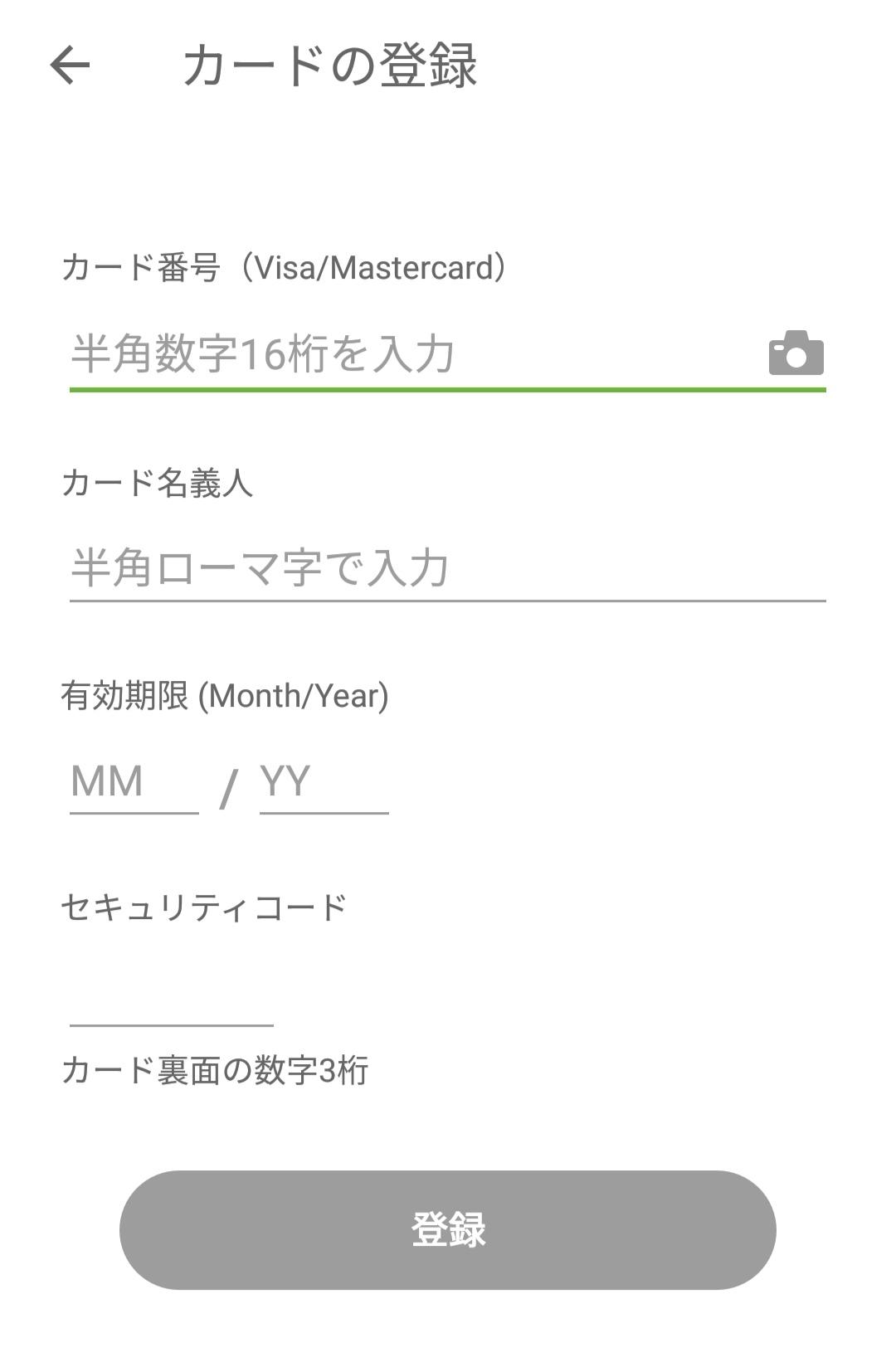 Kyash-クレジットカードチャージ:手順3
