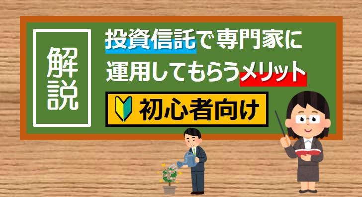 アイキャッチ画像:【初心者向け】「投資信託」でお金の専門家に運用してもらうメリット[解説]