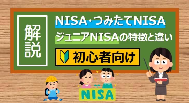 アイキャッチ画像:【初心者向け】「NISA・つみたてNISA・ジュニアNISA」の特徴と違い[解説]