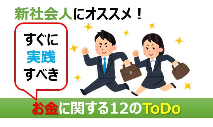 アイキャッチ画像:新社会人にオススメ!すぐに実践すべき【お金】に関する12のToDo(注意点付き)