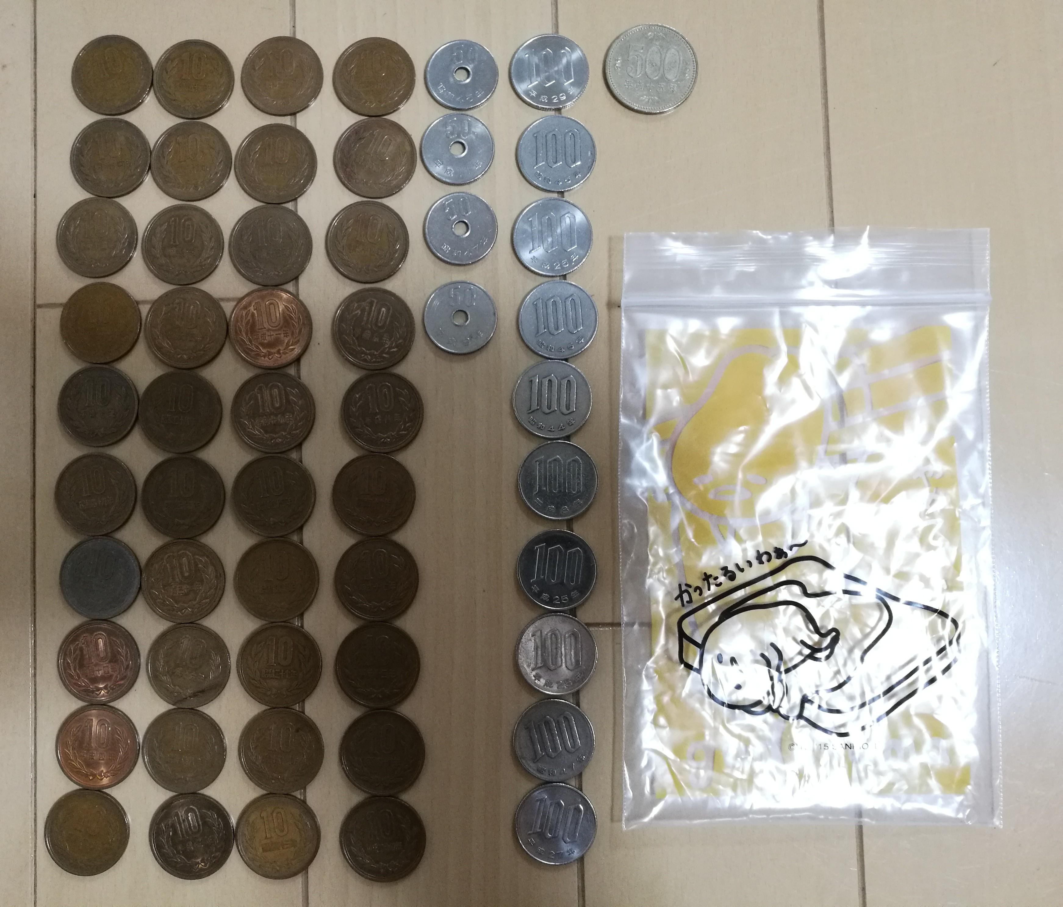 防災用の小銭