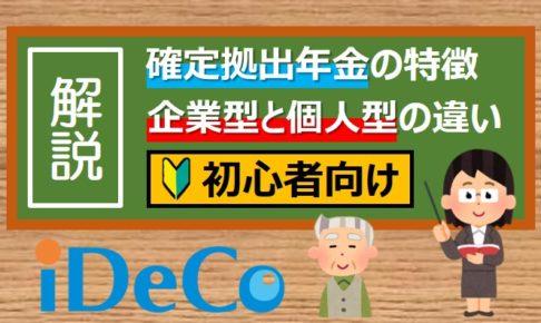 アイキャッチ画像:【初心者向け】「確定拠出年金」の企業型と個人型(iDeCo)の特徴と違い[解説]