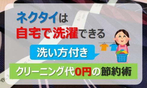 アイキャッチ画像:ネクタイは自宅で洗濯できる!クリーニング代を0円にする節約術(洗い方付き)