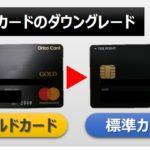 アイキャッチ画像:オリコカードをゴールドカードから標準カードにダウングレードする方法