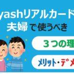 アイキャッチ画像:夫婦でKyashリアルカードを使うべき3つの理由(メリット、デメリット)