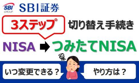 アイキャッチ画像:【3ステップで完了】SBI証券:NISAからつみたてNISAへの切り替え手続き