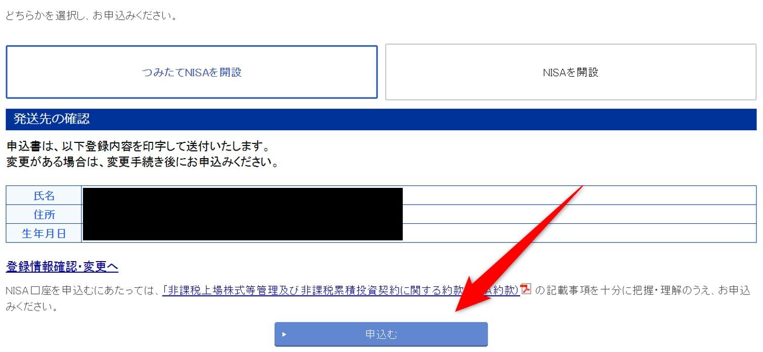 楽天証券:申込むボタン