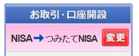 NISA切り替えボタン