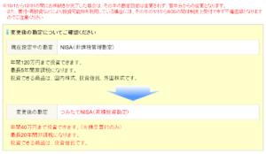NISA切り替え内容確認1