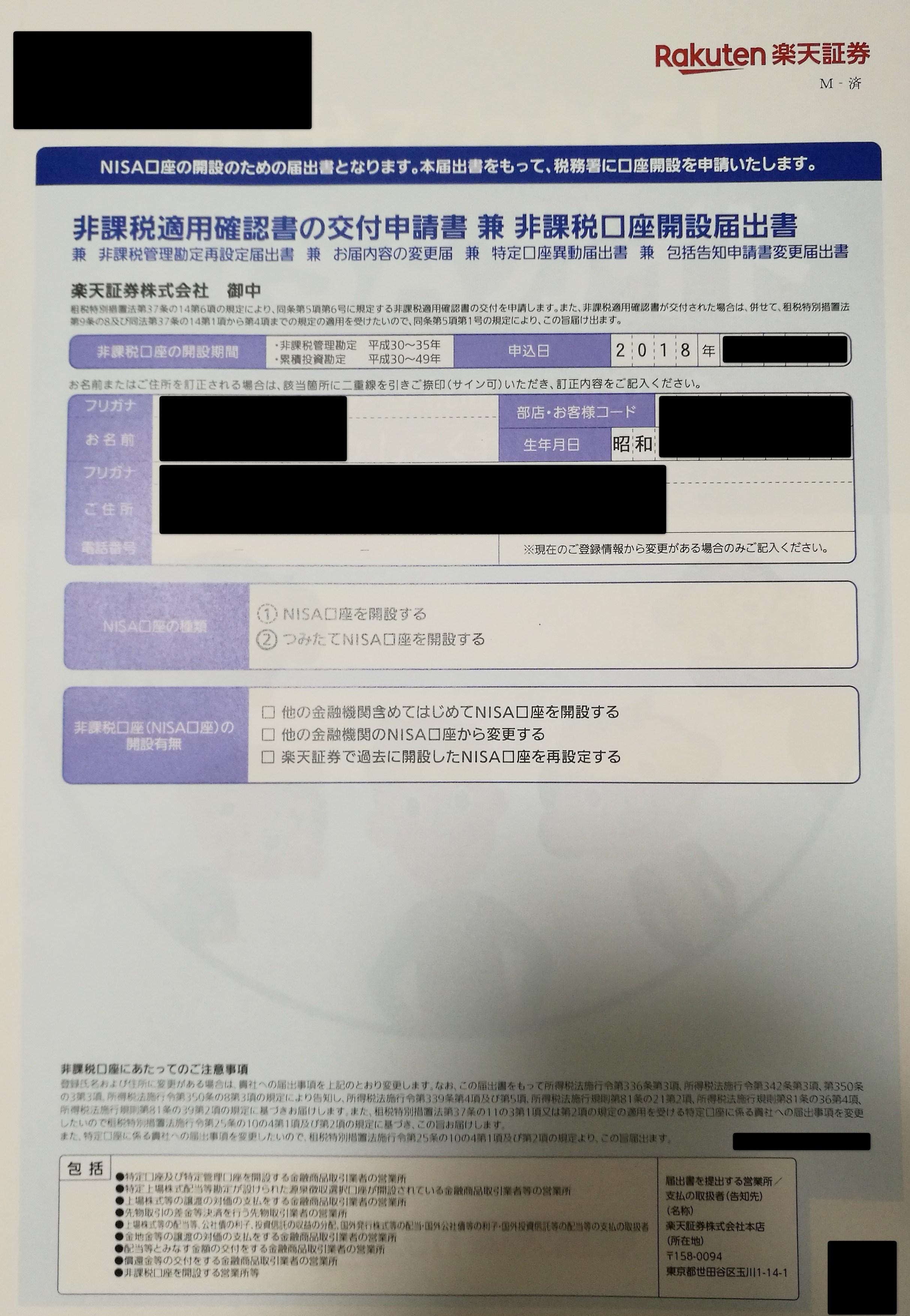 非課税適用確認書の交付申請書 兼 非課税口座開設届出書