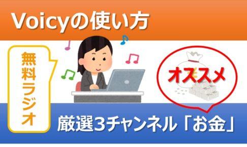 アイキャッチ画像:Voicy(無料のラジオサービス)の使い方!オススメの厳選3チャンネル「お金」