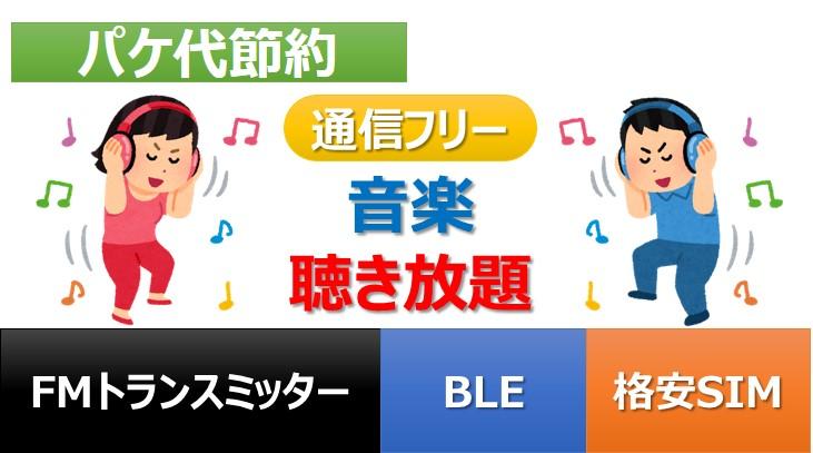 アイキャッチ画像:通信量を使わずに音楽アプリで音楽を聴き放題にする方法(パケ代の節約術)