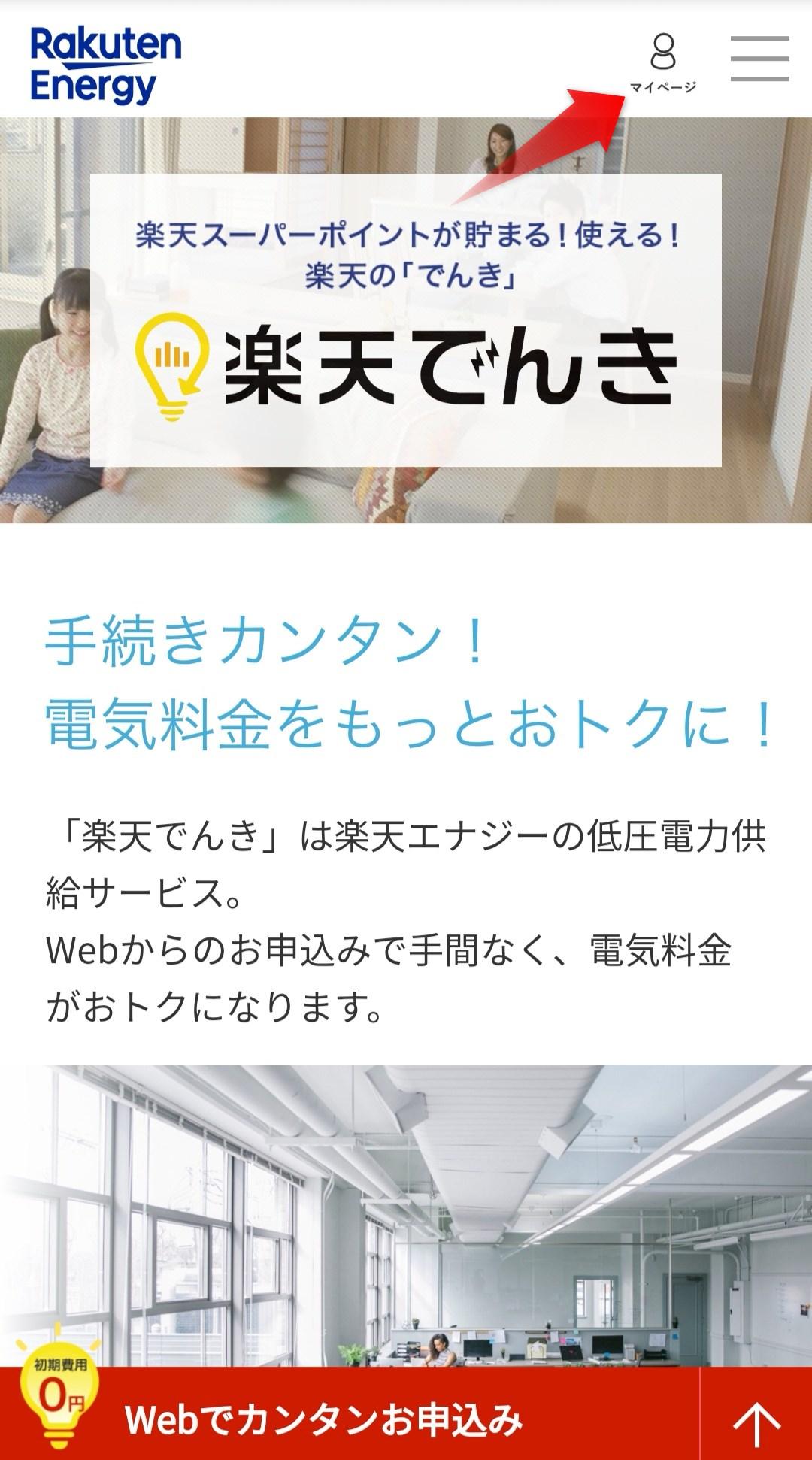 楽天でんき-トップページ