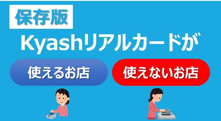 アイキャッチ画像:【保存版】Kyashリアルカードが使える店・使えない店の一覧