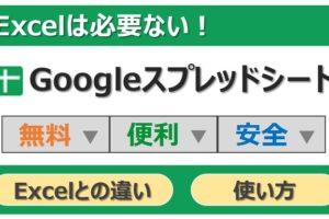 アイキャッチ画像:エクセル(Excel)は必要ない!オススメは無料のスプレッドシート【違いと使い方】