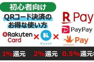 アイキャッチ画像:【初心者向け】QRコード決済とKyashで還元率3%以上~おすすめのお得な使い方