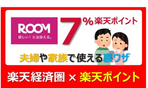 アイキャッチ画像:楽天ROOMで【7%】の楽天ポイントを貯める使い方!夫婦や家族で使える裏ワザ