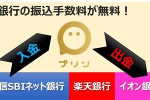 アイキャッチ画像:銀行の振込手数料が無料!pring(プリン)の送金アプリ以外の使い方