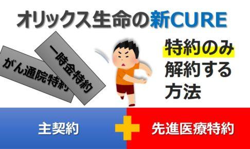 アイキャッチ画像:【簡単3ステップ】オリックス生命の新CUREを特約のみ解約する方法